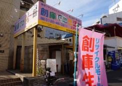創庫生活館江戸川1号店