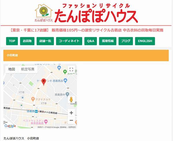 たんぽぽハウス小島町店