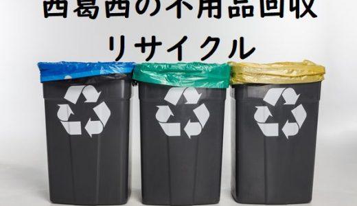 西葛西の不用品回収とリサイクルショップ10選