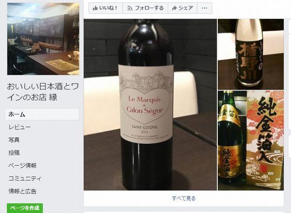 おいしい日本酒とワイン 縁