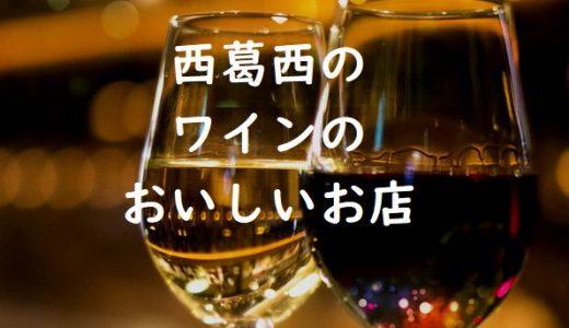 西葛西・葛西でワインのおいしいお店6選