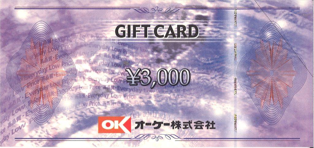 オーケーストアギフト券3000円