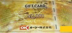 オーケーストア2000円商品券