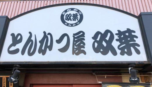 西葛西のトンカツ屋「双葉」さんへ!!