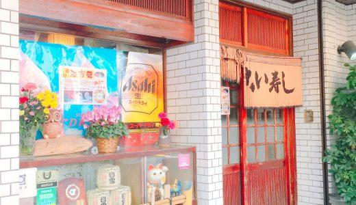 西葛西のいこい寿司(い古い寿司)で握り寿司ランチ