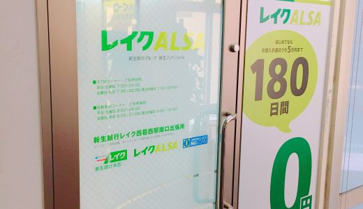 レイクALSA西葛西駅南口の店舗詳細とキャッシングの方法