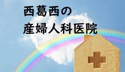 西葛西の産科・婦人科医院 5選
