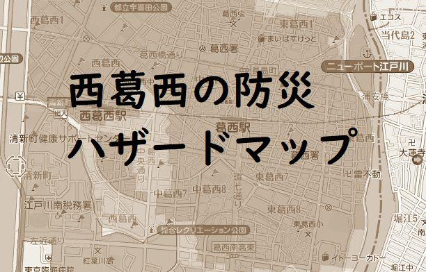 西葛西の防災・ハザードマップ