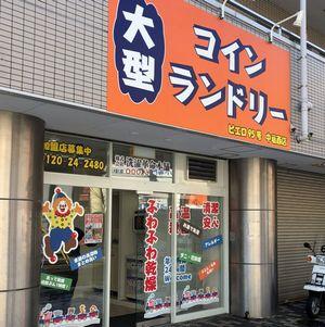 ピエロ 95号 中葛西店