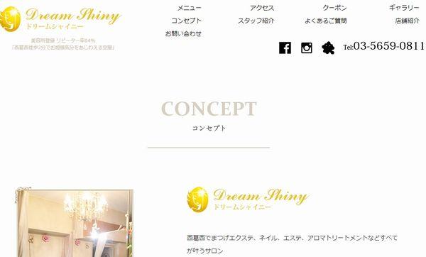 Dream Shiny 西葛西店