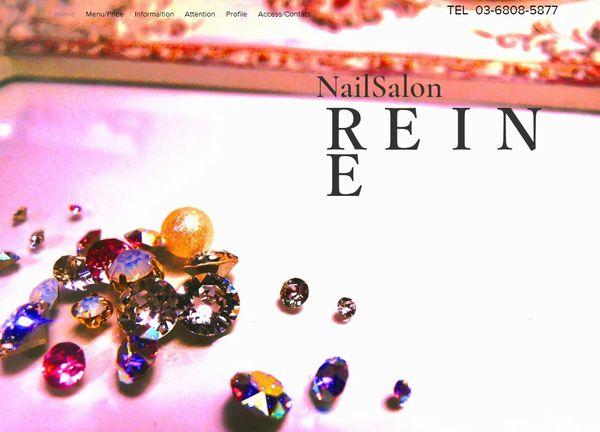 ネイルサロン Reine