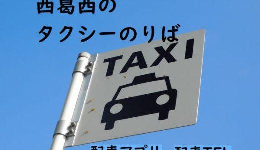 西葛西のタクシー乗り場、運賃、アプリ、妊婦支援などまとめ
