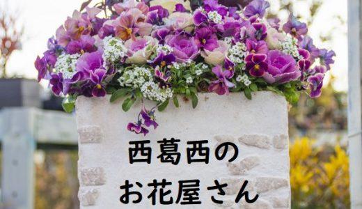 西葛西のお花屋さん5選