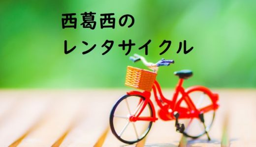 西葛西のレンタサイクル・電動アシスト自転車もシェア
