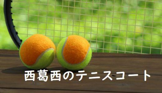 西葛西のテニスコートとテニススクール3選