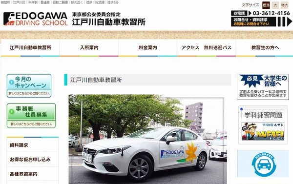 江戸川自動車教習所