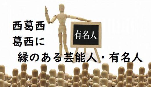 西葛西・葛西に縁のある芸能人や有名人一覧(16名+江戸川区出身13名)