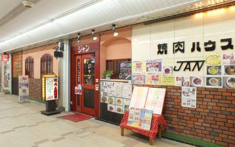 西葛西夜勤めの強い味方・焼肉ハウスJAN(残念ながら閉店しました。)