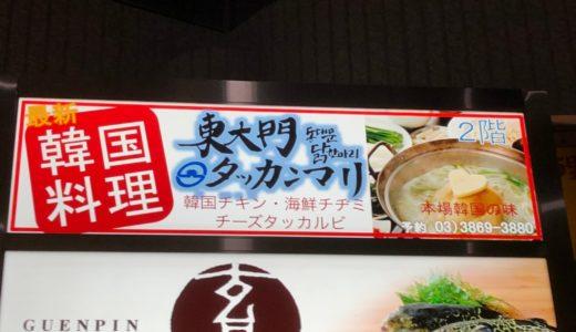 西葛西・東大門タッカンマリで本格韓国料理
