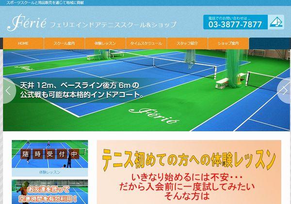 フェリエインドアテニススクール&ショップ