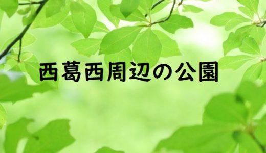 西葛西・葛西の公園89選まとめ