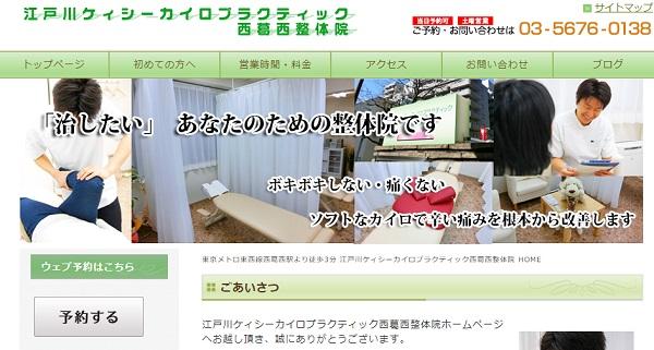 江戸川ケィシーカイロプラクティック