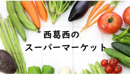 西葛西のスーパーマーケット26選