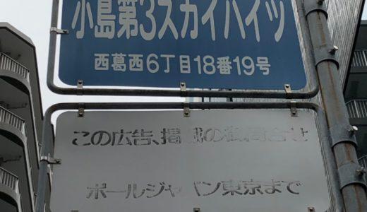 小島第3スカイハイツの中古価格推移と口コミ評判を地元目線で書く