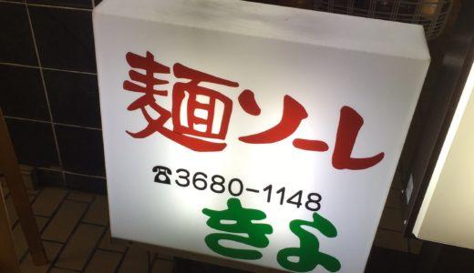 西葛西の麺ソーレきよ(旧きよ寿司)の沖縄料理で二次会