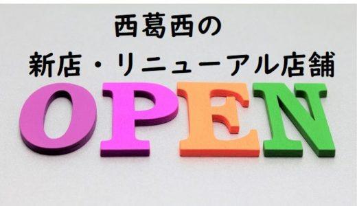 西葛西でオープンする新店・リニューアル店など(随時更新)