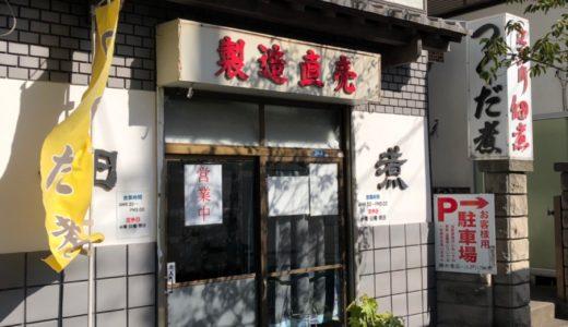 葛西郵便局近くの佃煮の名店「江戸川佃煮・勝木食品」さんの佃煮が絶品