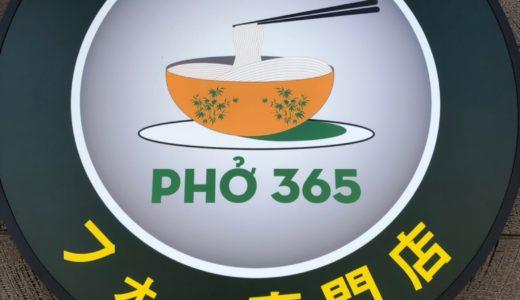 西葛西(エリア)のベトナム料理の新店「PHO 365」で本場ベトナムの味を!!