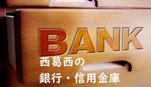 西葛西の銀行・信用金庫・ローカルバンク14店舗+αまとめ