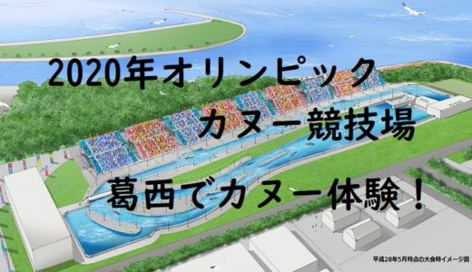 オリンピック競技場も出来る葛西!西葛西近辺でカヌー体験!