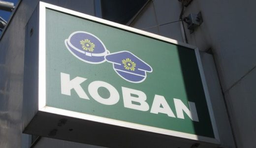 西葛西駅周辺の交番(KOBAN)葛西エリアの交番・駐在所
