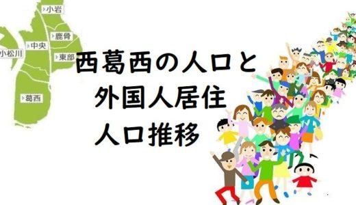 2019年-西葛西の人口推移と詳細・江戸川区の外国人居住人口推移まとめ