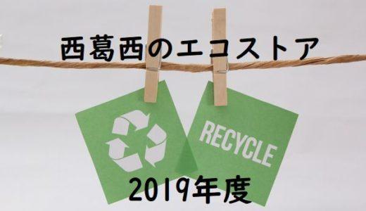 西葛西のスーパー20店舗のエコ情報(エコストア)まとめ-2019年度