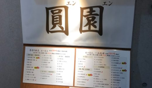 2019年5月16日オープン!西葛西駅徒歩3分の台湾小籠包専門店「圓園(えんえん)」に行ってみました