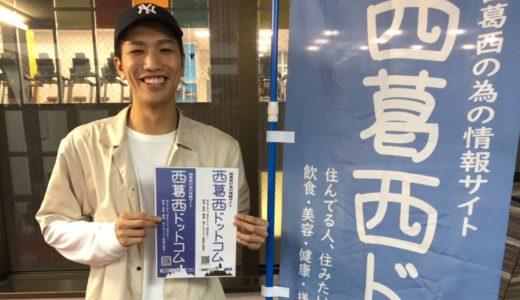 西葛西生まれ西葛西育ちのラッパーDEGがミニアルバム「NISHIKASAI」をリリースされたのでインタビューしてきました
