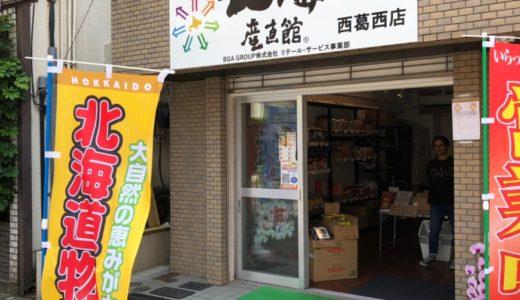 7月6日に西葛西6丁目にオープンした北海道産直館にいってみました