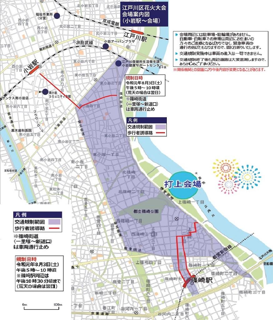 江戸川区花火大会会場地図