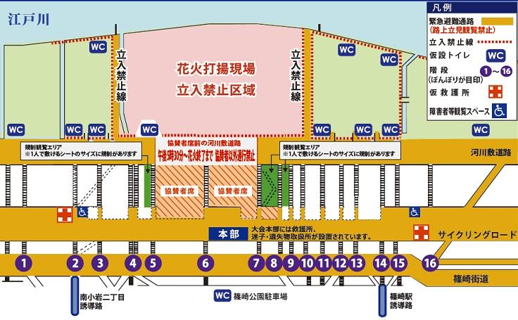 江戸川区花火大会会場案内図