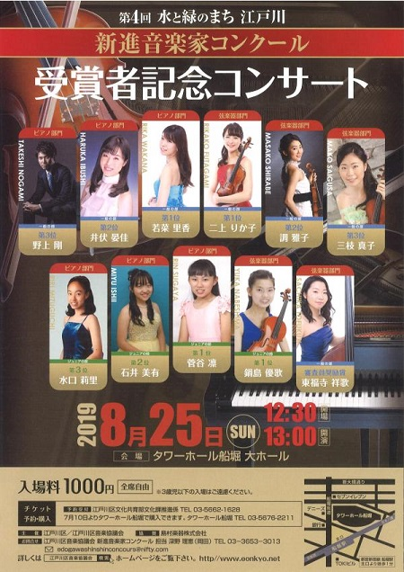 水と緑のまち江戸川新進音楽家コンクール受賞者記念コンサート