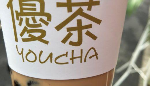 2019年10月18日OPEN!!西葛西初(?)のタピオカミルクティー専門店YOU CHA優茶さんに行ってみた