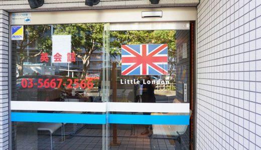 西葛西の英会話教室「Little London English(リトルロンドンイングリッシュ)」さんを取材しました!