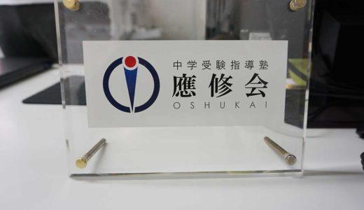 西葛西にある中学受験専門塾「應修会」(おうしゅうかい)を取材してきました!