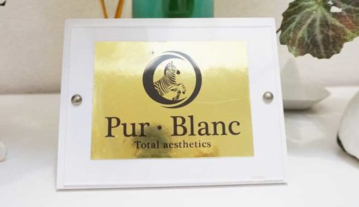 西葛西のPur・Blanc(ピュール・ブラン)で脱毛してツルツルになりたい