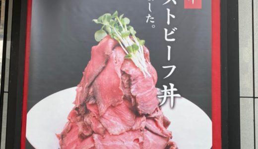 ピザ500円で人気のCONAが週末お昼限定ローストビーフ専門店を始めたので行ってみましたよ!