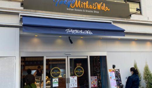 西葛西のインド!デザート&レストラン「MITHAI WALA(ミータイワラ)」に行ってきた