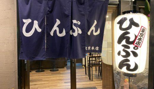 北葛西に本場沖縄のヤギ料理店「ひんぷん」がオープンしました!!